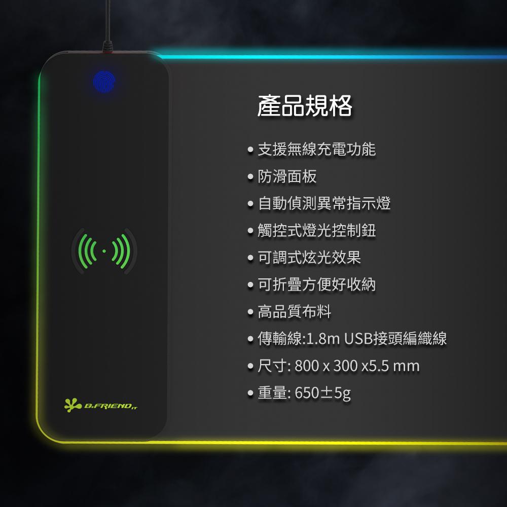 MP20,滑鼠墊,RGB,GAMING,充電